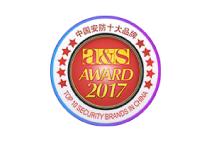 2.a&s-2017中国安防十大品牌.png